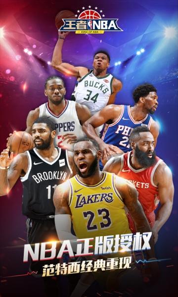 王者NBA-截图