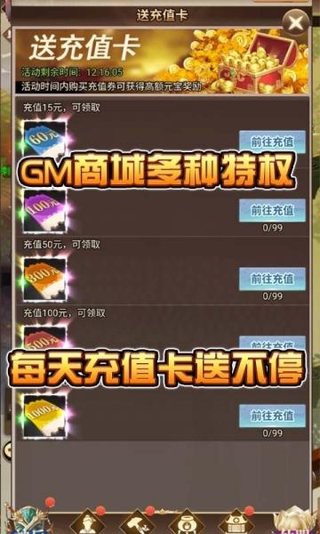 仙界幻世录(爽玩GM商城)-截图