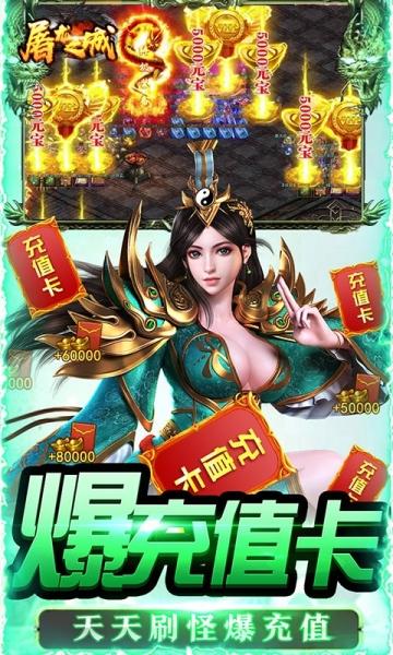 屠龙之城(送万元充值)-截图