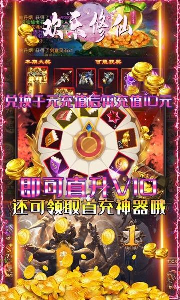 欢乐修仙(送千元充值卡)-截图
