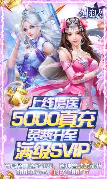 剑羽飞仙(送5000真充)-截图