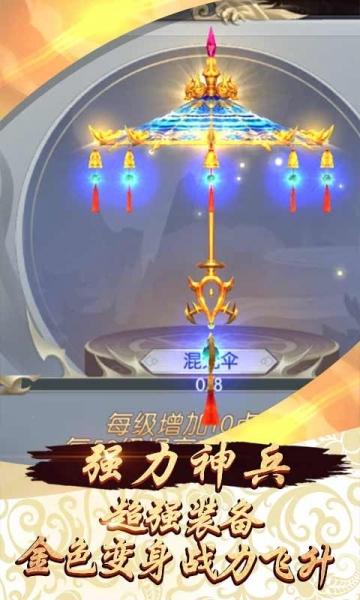 齐天记(命数抽欧皇)-截图