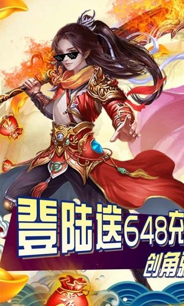 大唐剑侠(登录送648)-截图