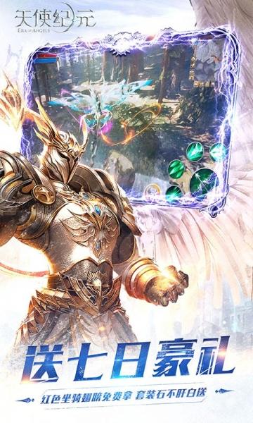 天使纪元(送无限充值)-截图