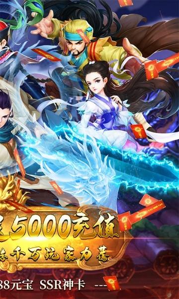 真江湖HD(送GM五千充)-截图