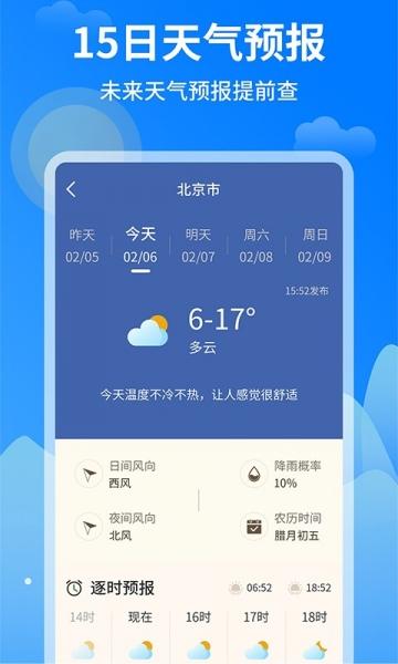 今日天气王-截图
