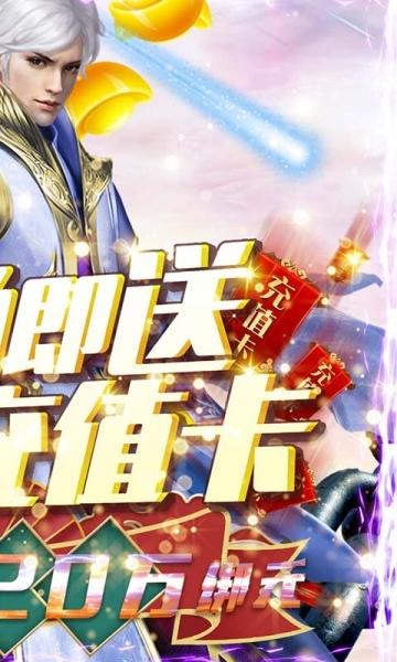魔剑侠缘(送2021充值)-截图