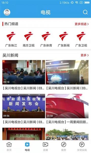 吴川融媒-截图