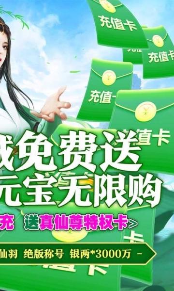 碧雪情天3D(送10000真充)-截图