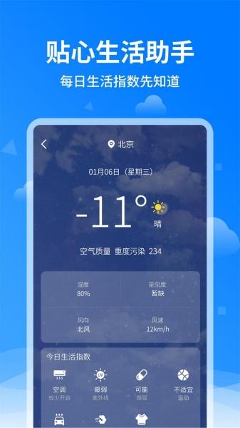诸葛天气预报-截图