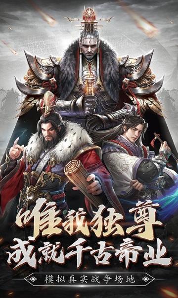 百战沙城(大秦帝国)-截图
