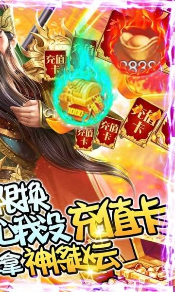 战争游戏:全面突击(送两万真充)-截图