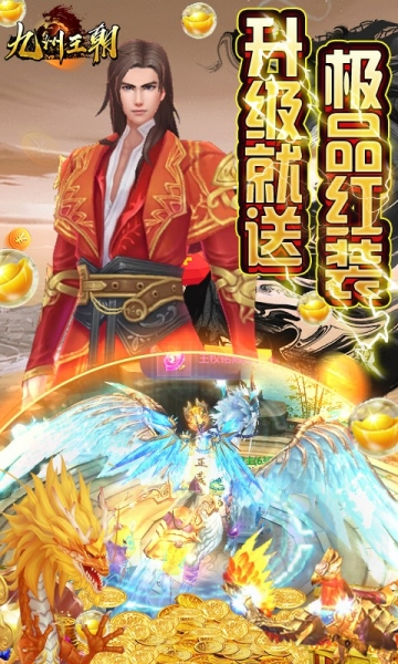 九州王朝-截图