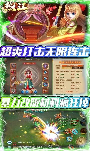 热江(送5K真充)-截图