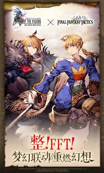 最终幻想:勇气启示录 幻影战争-截图