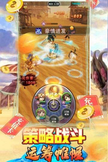 少年阴阳师-式神之战(登录送万充)-截图