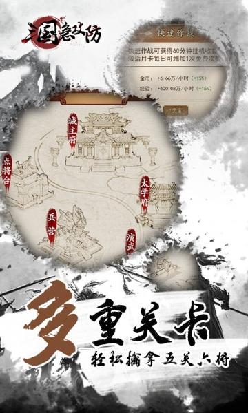 三国急攻防(字战三国)-截图