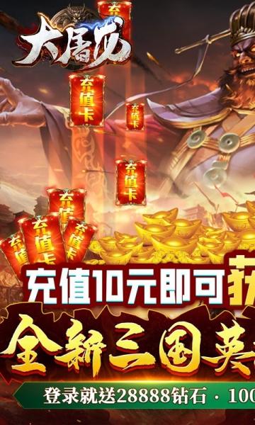 大屠龙(10元送顶赞)-截图