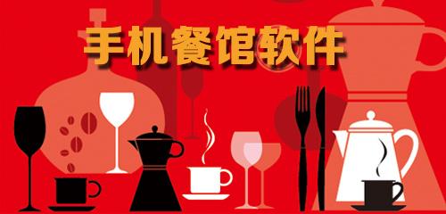 手机餐馆软件合集,手机餐馆软件下载