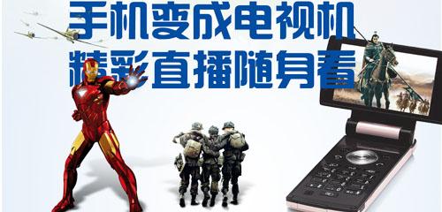 手机电视台软件合集,手机电视台软件下载