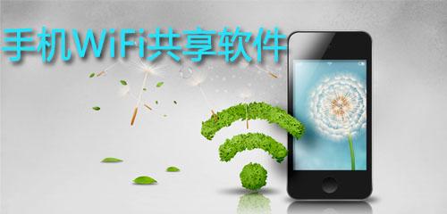手机wifi共享软件合集,手机wifi共享软件下载