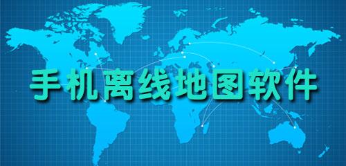 手机离线地图软件合集,手机离线地图软件下载
