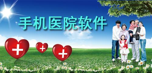 手机医院软件合集,手机医院软件下载