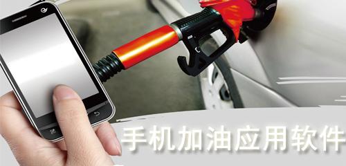 手机汽车加油软件合集,手机汽车加油软件下载