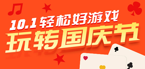 国庆七天乐,玩点啥好呢?