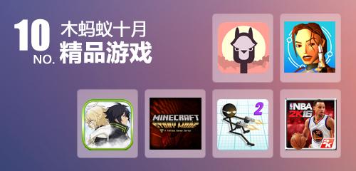 十月有什么好游戏?十月精选新游合集