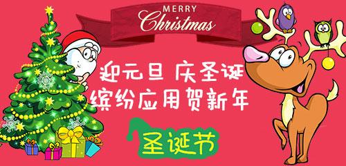 迎元旦 庆圣诞 缤纷应用贺新年