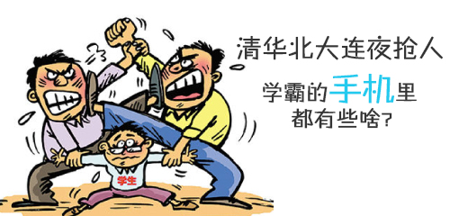 清华北大连夜抢人 学霸的手机里都有啥