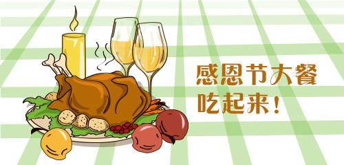 感恩节大餐吃起来