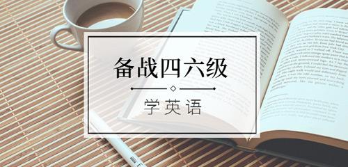学英语,备战四六级