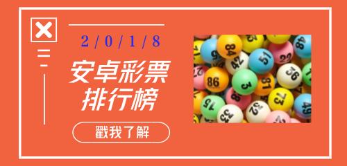 2018安卓彩票软件排行榜