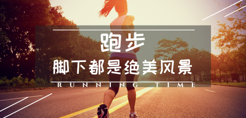 跑步--脚下都是绝美风景
