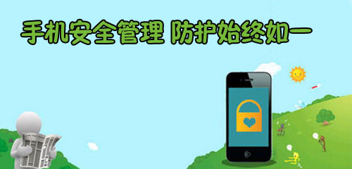 手机安全管理 防护始终如一