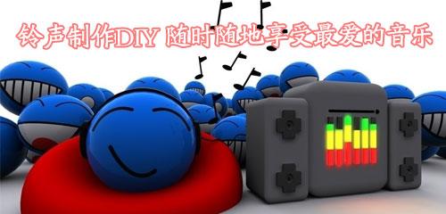 铃声制作DIY 随时随地享受最爱的音乐