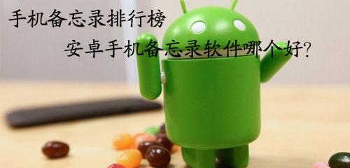 安卓手机备忘录软件哪个好?手机备忘录排行榜