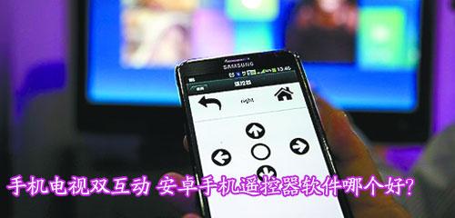 手机电视双互动 安卓手机遥控器软件哪个好?
