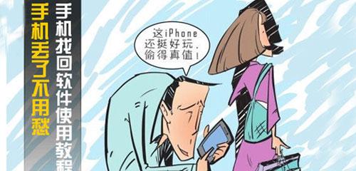 手机丢了怎么办?安卓手机找回软件大集合