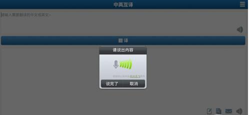 手机语音翻译软件哪个好
