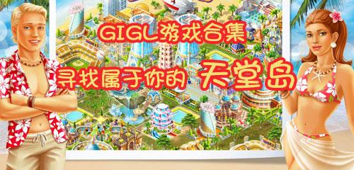 GIGL游戏合集 寻找属于你的天堂岛