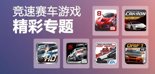 体验极致飙车快感,竞速赛车游戏合集