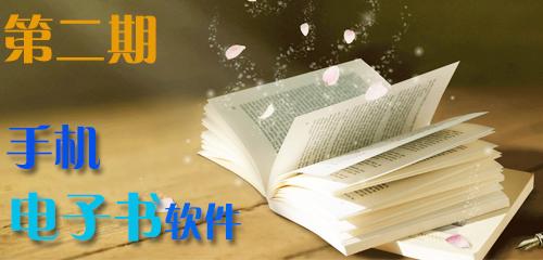第二期手机电子书软件合集,手机电子书软件下载