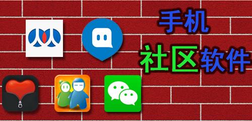 手机社区软件合集,手机社区软件下载