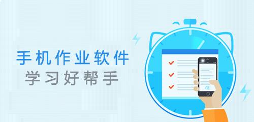 手机作业软件 手机作业软件下载