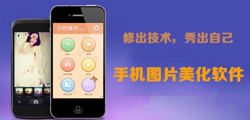 手机图片美化软件合集,手机图片美化软件下载