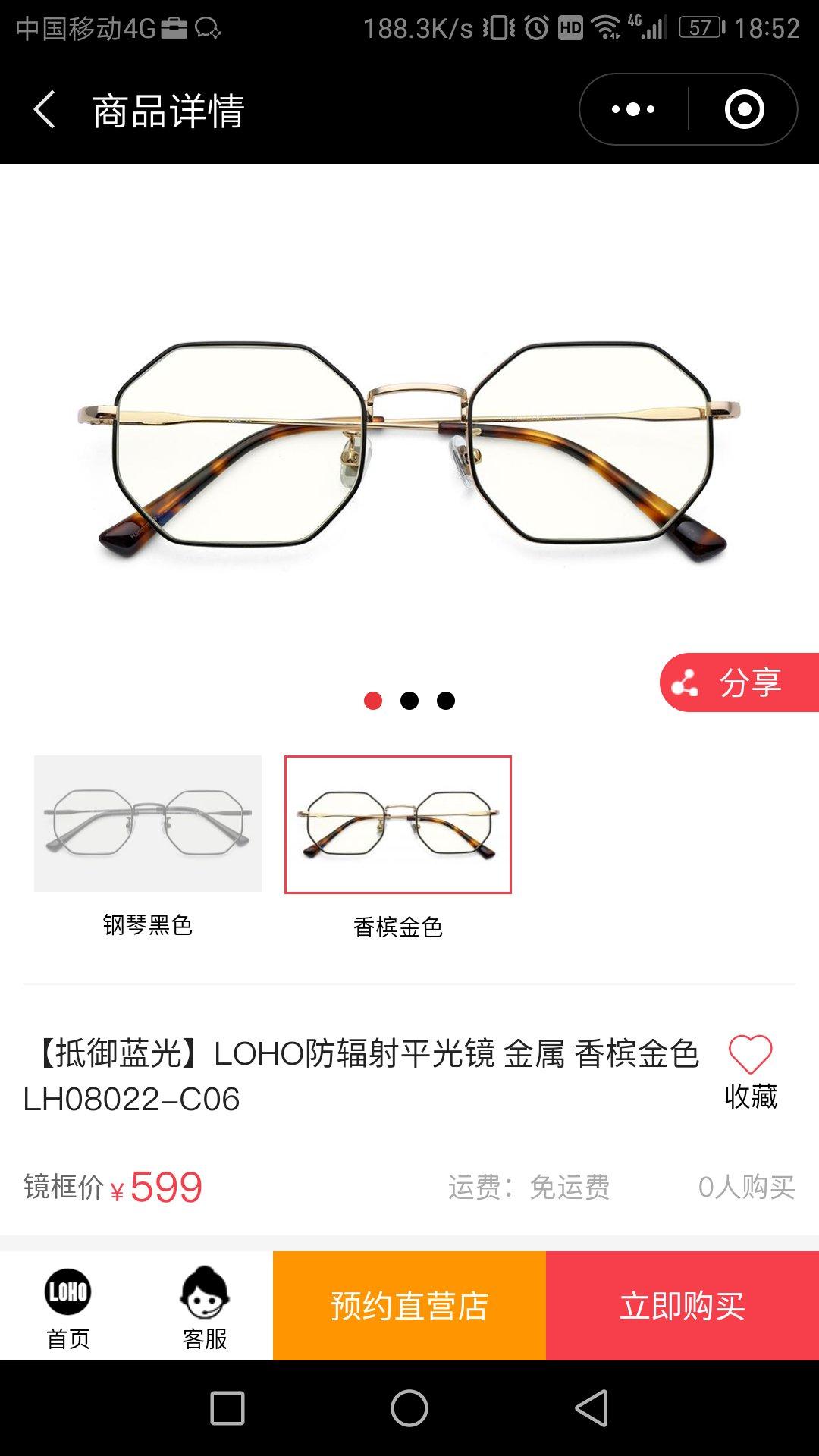 LOHO眼镜生活旗舰店