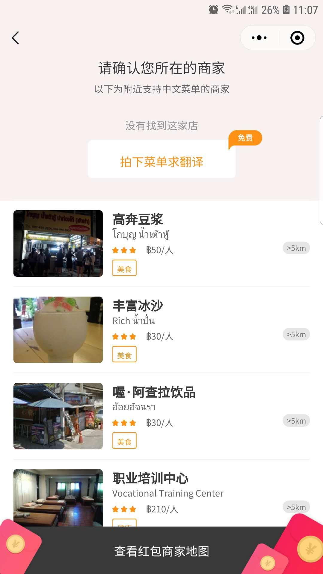 泰国中文菜单